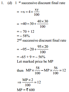 Simple Interest and Compound interest Questions for SBI Clerk 7